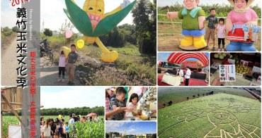 【嘉義景點】2014義竹玉米文化季:以為走進麥田圈!! 全台最大的玉米迷宮~ 這年冬天,我們在迷宮裡迷路啦~