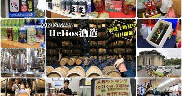 【沖繩景點】ヘリオス酒造(Helios)琉球泡盛連續13年冠軍くら古酒、超人氣黑糖梅酒,觀光工廠見習趣。