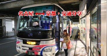 名古屋-京都交通》JR、近鉄、高速巴士優缺分享,早鳥票只要1400日圓,小資必備