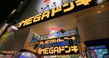 【東京涉谷】加強版MEGA驚安殿堂:涉谷唐吉軻德退稅+優惠券攻略,這樣買更省錢