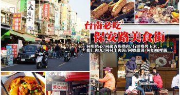 【台南美食戰區】保安路:請帶滿三個胃再來攻略,府城著名美食街