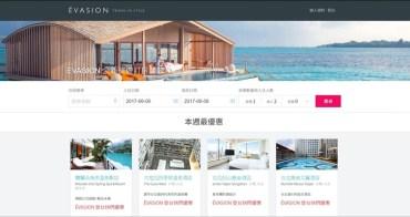 不夠美不收錄!全新ÉVASION訂房網:搜尋精品飯店、設計酒店,有會員專屬優惠