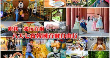 韓國自由行&2019首爾自由行旅遊規劃:首爾旅遊景點美食推薦,自助行前準備全攻略
