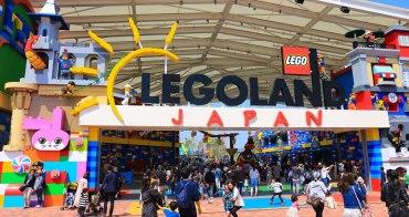 【名古屋樂高樂園】LEGOLAND JAPAN:交通&便宜票價攻略,名古屋樂高積木主題樂園