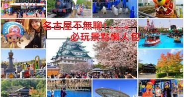 【名古屋景點】10+名古屋自由行好玩景點推薦,名古屋旅遊不無聊!玩樂購物親子攻略