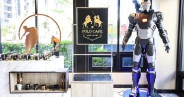【新竹竹北】THE POLO CAFÉ:馬球主題咖啡,頂級烘焙的咖啡香,木盆沙拉、帕里尼和花草茶都有推薦
