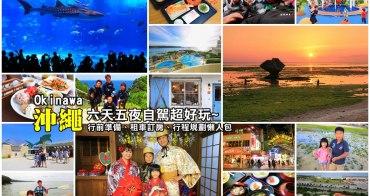 【沖繩自由行】沖繩自駕六天行程規劃+親子旅遊心得分享,跟Mimi家一起玩沖繩!