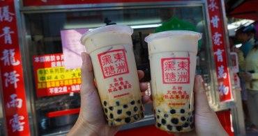 【台南超夯飲料】東洲黑糖奶舖:招牌黑蛋奶稱霸台南,邪惡指數飆升,喜歡黑糖波霸奶茶、珍珠奶茶別錯過。