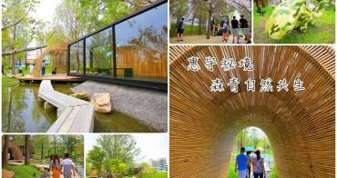 【台中免費景點】惠宇建設-森青自然共生:台中人氣IG打卡熱點,網美都來這拍照,市區出現綠色小秘境!