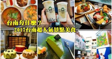 【台南夯什麼?】2017台南IG打卡美食、打卡甜點、超人氣排隊飲料,吃完喜歡才收錄