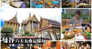 【泰國自由行】2018曼谷自由行六天五夜懶人包:新手推薦必訪景點、必吃美食,曼谷這樣玩就對了!