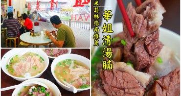 【香港天后美食】華姐清湯腩:米其林指南推薦香港街邊小吃。超滿足,第一次吃到牛肉比湯多的牛肉湯!