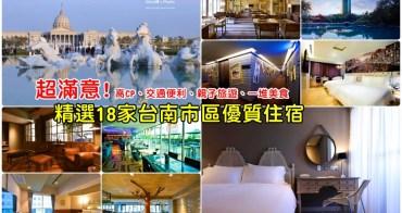 【台南住宿】18家超人氣台南飯店推薦清單:安平/中西區/東區/北區,玩台南就住這兒
