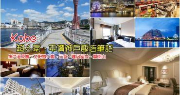 【神戶住宿推薦】15家超人氣神戶飯店:交通方便高CP,JR神戶站、馬賽克廣場