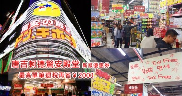 【名古屋必買】唐吉軻德驚安殿堂:優惠折價券下載,單筆再省¥2,000,省錢方案分享