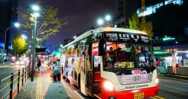 【韓國首爾】仁川機場 - 東大門機場巴士6002怎麼搭,班次路線查詢,折價券使用分享