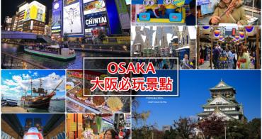 【大阪景點地圖攻略】大阪自由行旅遊景點好玩Top25,加碼8條大阪一日遊路線提案!