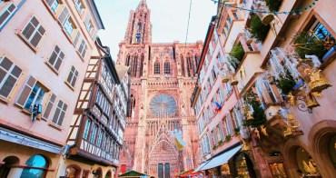 【法國】史特拉斯堡(交通&景點):必遊聖母院、克勒貝爾廣場、小法國區最美拍攝地