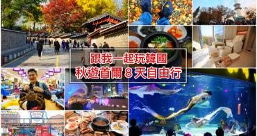 【首爾 GO!】韓國自由行&首爾八天玩樂全攻略,推薦首爾必訪景點,看完這篇就出發!