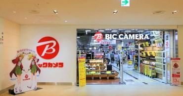 【2018最新版 BIC CAMERA 折價券下載】用Coupon省更多,BIC CAMERA 必買五大理由