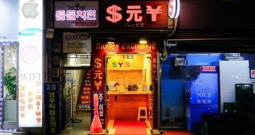 【韓國換錢】東大門換錢一條街:哪間換韓元最便宜?台幣好?美金好?