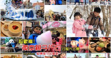 【東京自由行親子旅遊全攻略】熱門東京好玩景點推薦+寒假親子路線規劃大公開