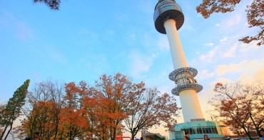 【首爾韓劇景點】南山首爾塔:交通方式&便宜購票分享,首爾推薦賞楓景點