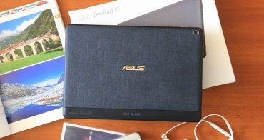 【華碩平板】ASUS ZenPad 10 Z301MF 闇夜藍:高品質影音追劇神器,到處都是我的豪華電影院