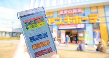 【唐吉軻德折價券Coupon】大阪新世界店折扣&退稅分享,2019手機版優惠券