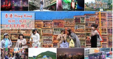 【香港自由行】2018香港旅遊這樣玩:景點美食、行程規劃、便宜機票攻略