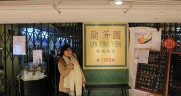 【香港九龍美食】蘭芳園尖沙咀店:必點絲襪奶茶&奶油豬扒包
