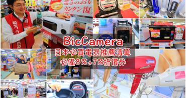 【2020日本電器推薦】Bic Camera必買12款暢銷電器,最高78折優惠券使用攻略!