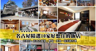 【名古屋住宿推薦】衝樂高樂園,逛榮町、名古屋賞櫻就住這,精選10家好想住的飯店