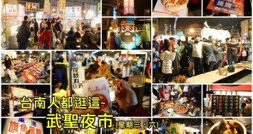【台南夜市】武聖夜市:邊走邊吃美食推薦懶人包,必玩遊戲區(星期三、六限定)