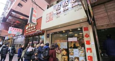 【香港旺角美食】點點心點心專賣店:必吃燒汁釀茄子、脆皮鮮蝦腸,美味程度不輸名店