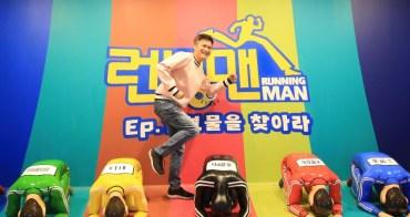 【首爾】Running Man 體驗館:便宜門票推薦&闖關攻略大公開!刺激好玩燃燒體脂肪