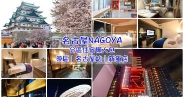【名古屋住宿】名古屋住哪裡?10家網友激推名古屋飯店:名古屋站、榮町住宿筆記
