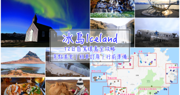 【冰島自由行】12天冰島旅遊自駕全攻略:行程推薦景點美食、行前準備、預算,出發玩冰島!