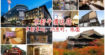 【想找便宜京都住宿?】這10間快收藏!京都車站、河原町、祇園京都飯店筆記