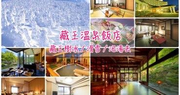 藏王溫泉飯店推薦&看藏王樹冰,滑雪快收藏,8家藏王溫泉飯店筆記!