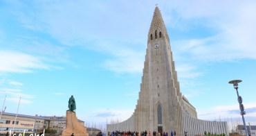 【冰島哈爾格林姆教堂怎麼逛?】免費停車、景觀台票價、參觀重點在這裡