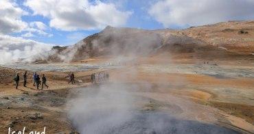 【冰島米湖景點】Namafjall Hverir 火山地熱谷:大地沸騰,像極造物主的釉瓷作品