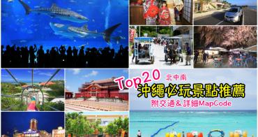 沖繩景點推薦&20個沖繩必玩旅遊景點攻略,超強MapCode彙整,沖繩從北到南玩透透