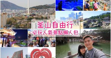【釜山景點推薦】超人氣Top20韓國釜山旅遊景點自助攻略,沒來打卡會後悔!