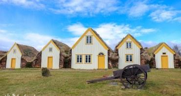 【冰島】Glaumbaer Museum 草屋博物館:走訪哈比人的家?200年前冰島人的智慧
