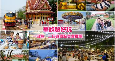 【華欣】華欣自由行必去景點、美食推薦:曼谷出發包車規劃、住宿SPA懶人包