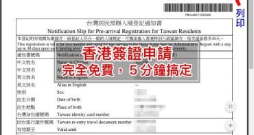 【2019香港簽證】免費香港電子港簽快速申請流程:上網5分鐘搞定不求人!