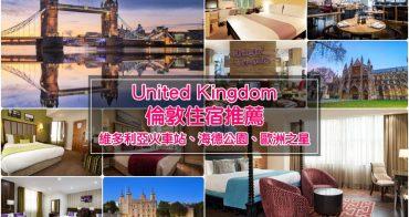 【倫敦住宿】22家倫敦飯店推薦:維多利亞火車站、柯芬園⋯分區安全住宿筆記