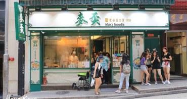 【香港美食】麥奀雲吞麵世家:米其林推薦,超脆鮮蝦雲吞很犯規!但份量小有點貴