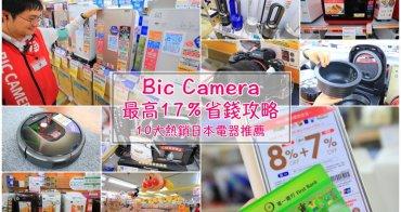 【Bic Camera優惠券2020】激省22%折扣攻略!Bic Camera熱銷日本電器Top10推薦